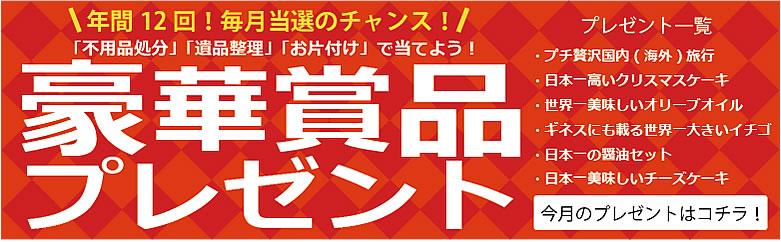 【ご依頼者さま限定企画】佐世保片付け110番毎月恒例キャンペーン実施中!